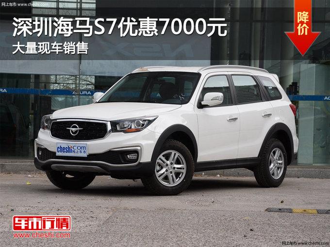 深圳海马S7优惠7000元 竞争长安CS75-图1