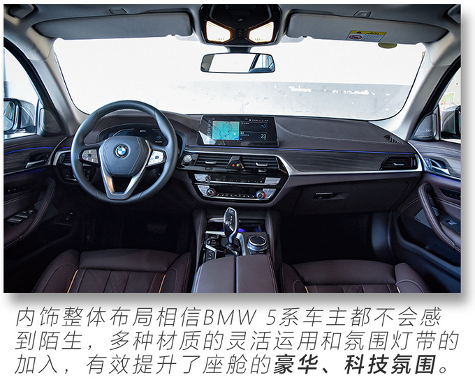 最快/最省油的5系 BMW 530Le里程升级版实车开箱-图13