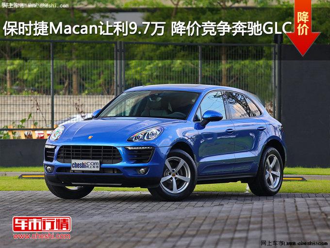 优乐国际Macan让利9.7万 降价竞争奔驰GLC-图1