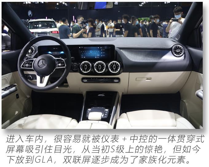 2020粤港澳车展实拍更大空间的奔驰国产全新GLA-图15