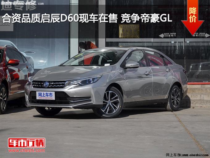 合资品质启辰D60现车在售 竞争帝豪GL-图1