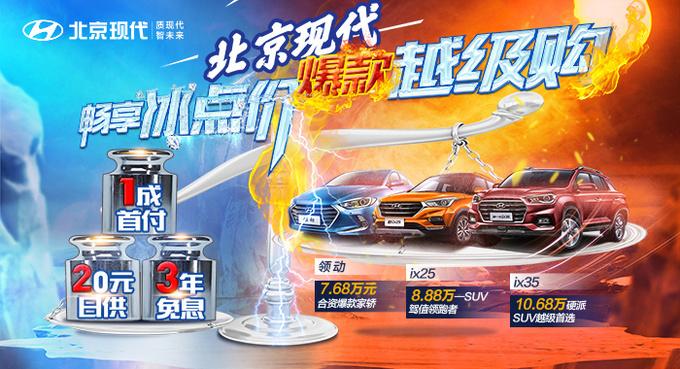 吉林捷达优惠现车 现代悦纳仅售5.18万元-图3