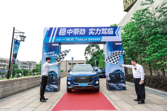 全新一代瑞虎7区域品鉴会在东莞举办-图7