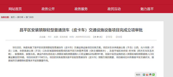 北京五环外禁行皮卡 别毁掉中国皮卡文化的发源地-图7