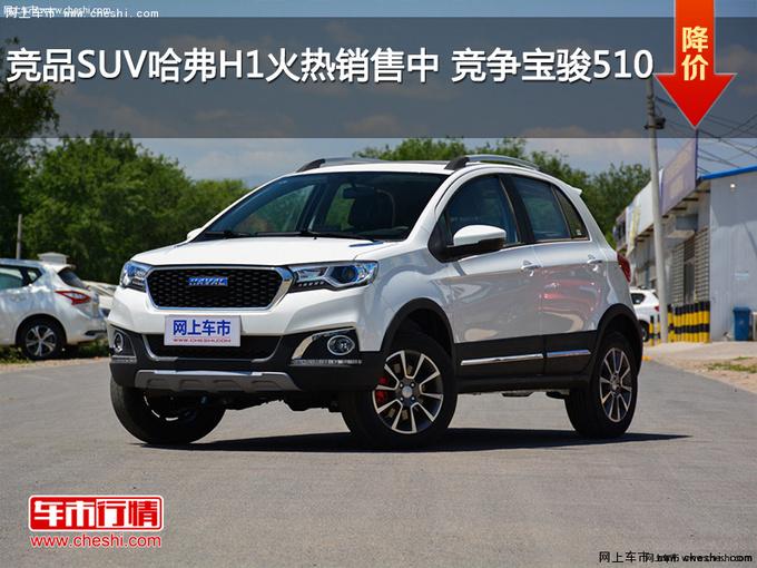 竞品SUV哈弗H1火热销售中 竞争宝骏510-图1
