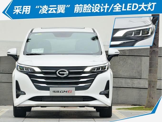 传祺GM6开卖 尺寸同级最大 售价XX.XX-XX.XX万元-图1