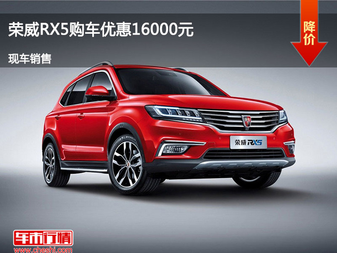 张家口荣威RX5优惠1.6万元 竞争哈弗H6-图1