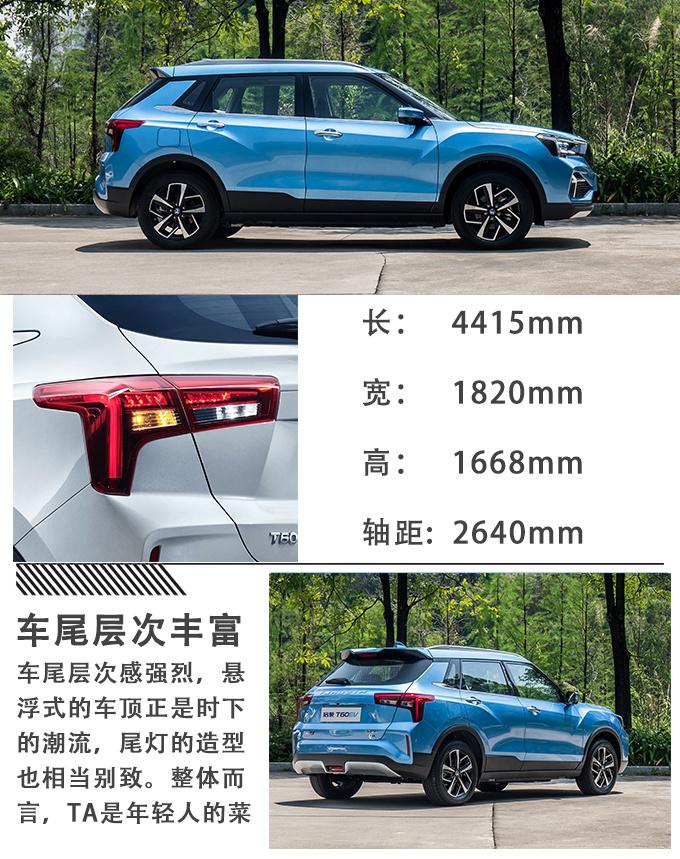 买车就该省钱又省心三款纯电SUV车型推荐-图7