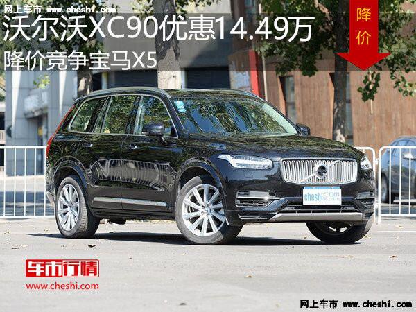 沃尔沃XC90优惠14.49万 降价竞争宝马X5-图1
