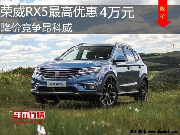 荣威RX5最高优惠4万 降价竞争昂科威-图1