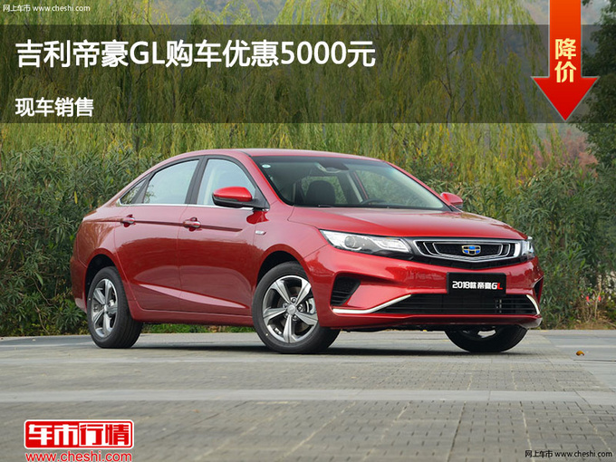太原帝豪GL优惠0.5万元 降价竞争荣威i6-图1