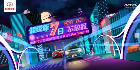 2021款哈弗F7/F7x星级交车仪式东莞站圆满举行-图1