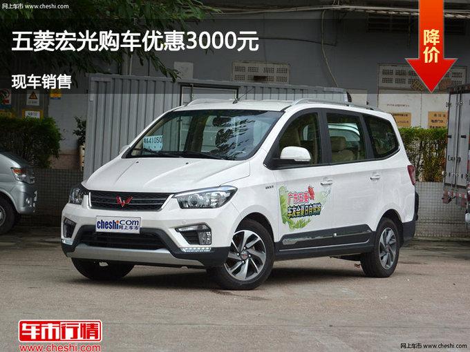 忻州五菱宏光购车优惠0.3万元  现车供应-图1