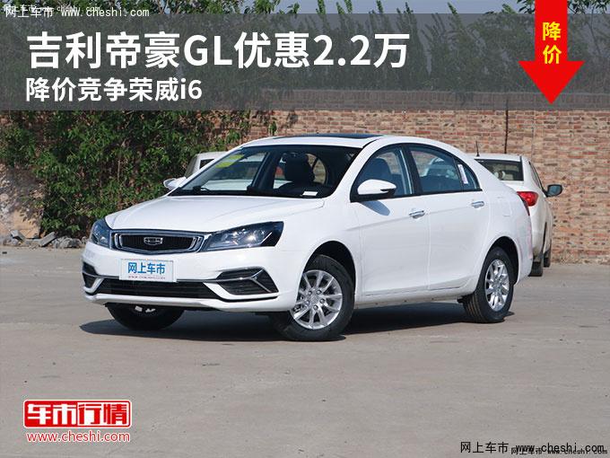 吉利帝豪GL优惠2.2万 降价竞争荣威i6-图1