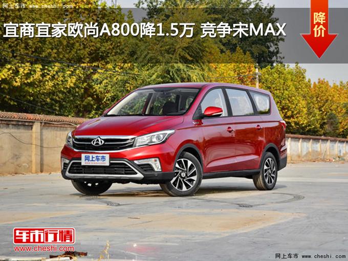 宜商宜家欧尚A800降1.5万 竞争宋MAX-图1