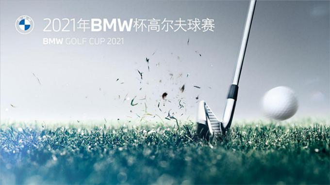 2021年BMW杯高尔夫球赛大绍兴分站即将开始!-图1