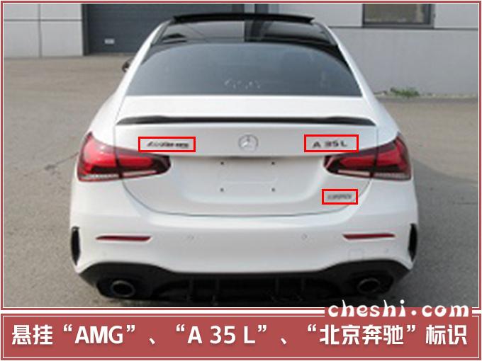 国产AMG奔驰A35长轴距版实拍 动力比S级还强-图5
