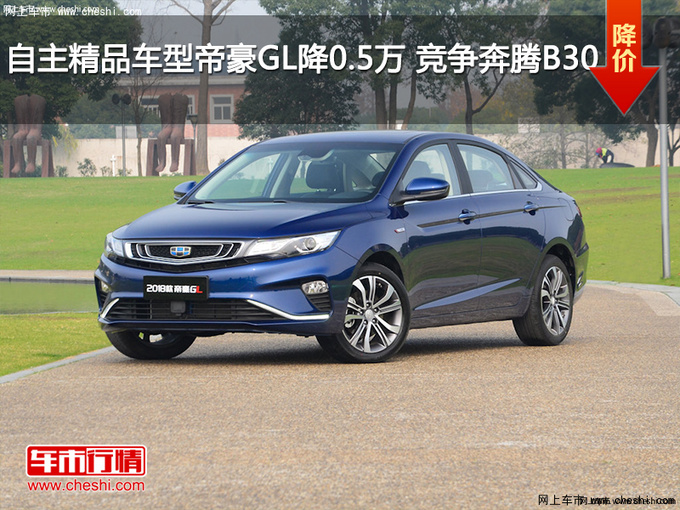 自主精品车型帝豪GL降0.5万 竞争奔腾B30-图1