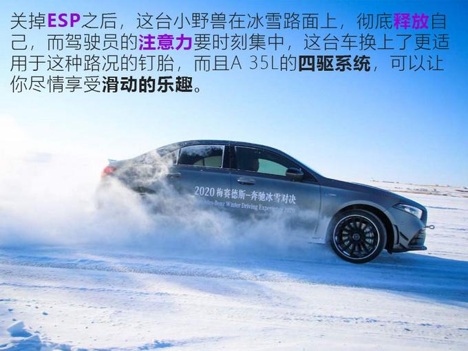 奔驰遇上冰雪,疯狂就此开始,奔驰全系冰雪体验