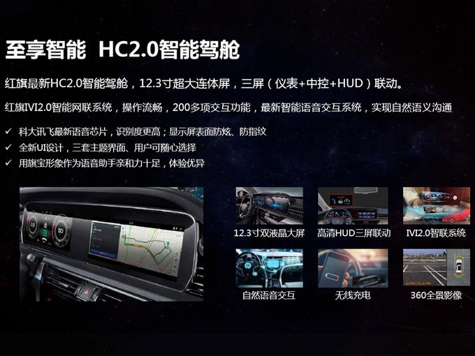 红旗HS5竞争一线豪华 中国品牌有了带头大哥-图8