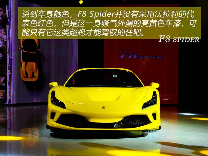 跃马最速V8敞篷来袭法拉利F8 Spider实拍解析-图4