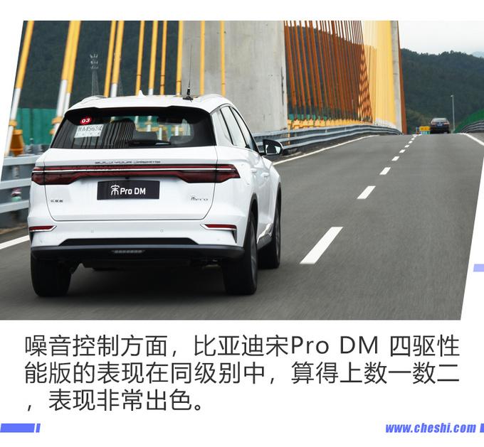 见过续航800km的SUV吗?宋Pro DM四驱性能版试驾
