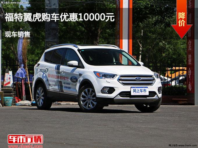 邢台福特翼虎优惠1万元 降价竞争卡罗拉-图1
