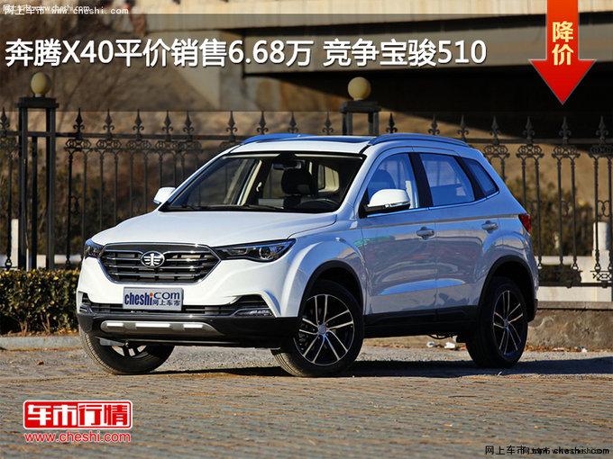 奔腾X40平价销售6.68万 竞争宝骏510-图1