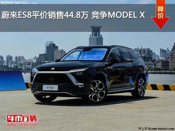 蔚来ES8平价销售44.8万 竞争MODEL X-图1
