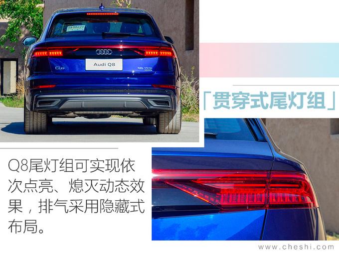SUV家族新旗舰奥迪Q8正式上市 XX.XX万元起售-图3