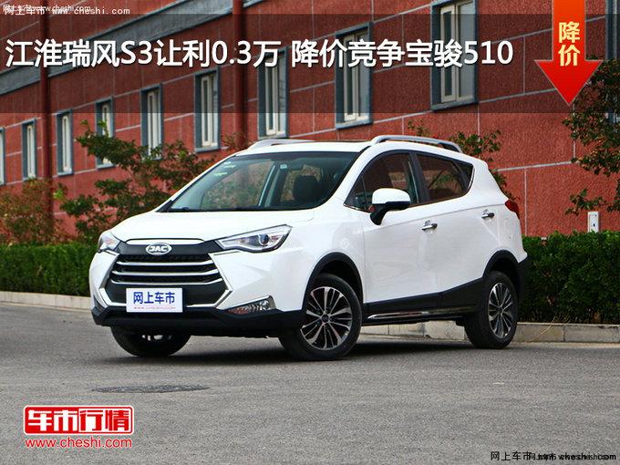 江淮瑞风S3让利0.3万 降价竞争宝骏510-图1