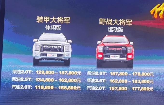 福田皮卡大将军正式上市售11.98—18.38万元-图2