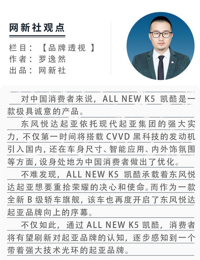 在全新K5凯酷身上遇见全新的技术起亚品牌-图8