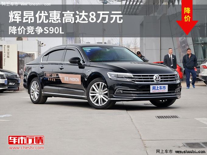 辉昂优惠高达8万元 降价竞争S90L-图1
