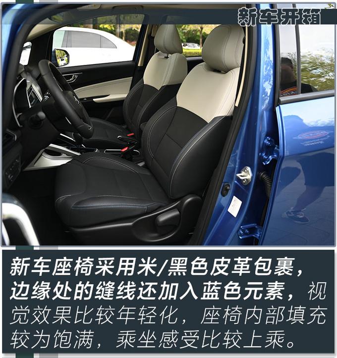 全新吉利新能源SUV不到7万就能买 还看啥比亚迪元-图22