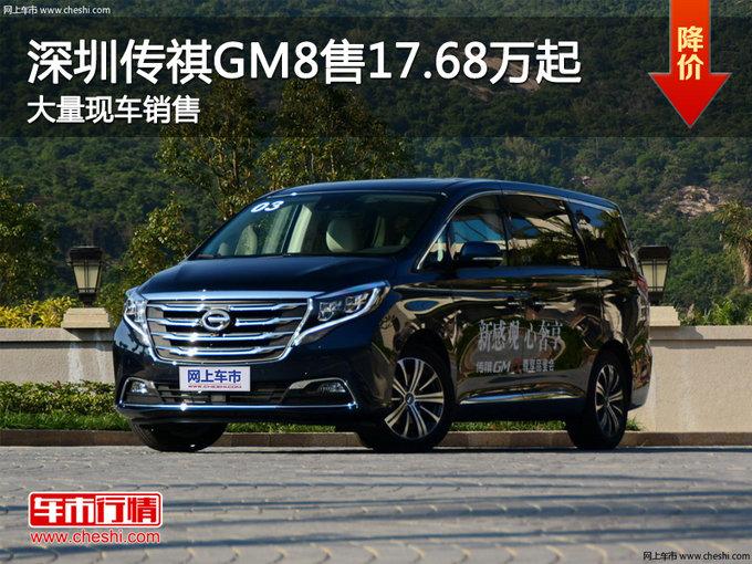深圳传祺GM8售17.68万起 竞争本田奥德赛-图1