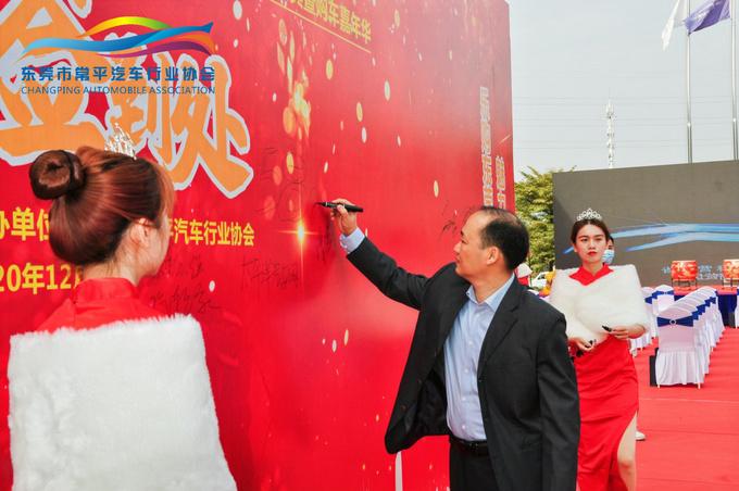 热烈庆贺东莞市常平汽车行业协会正式成立-图2