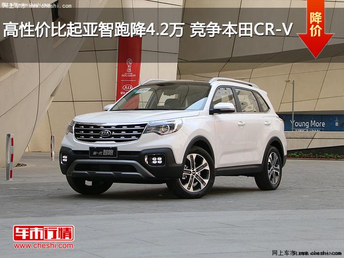 高性价比起亚智跑降4.2万 竞争本田CR-V-图1