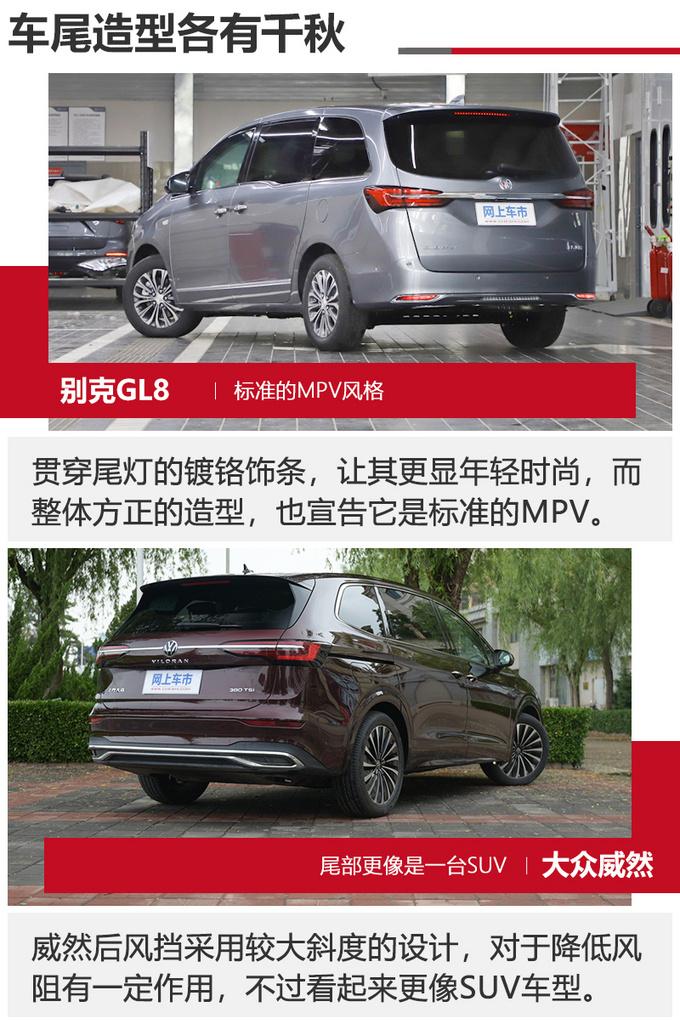 30万买MPV谁更适合家用别克GL8对比大众威然-图10