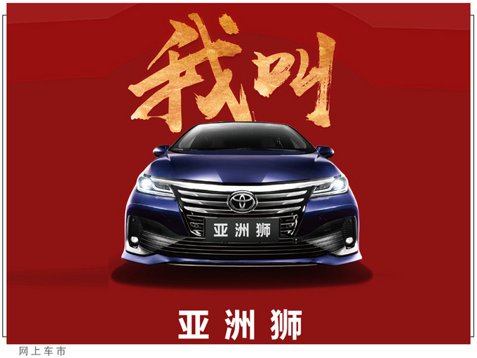 一汽丰田ALLION定名亚洲狮 本月底上市 尺寸超速腾-图1