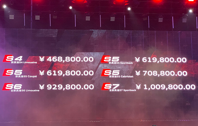 奥迪S家族多款新车上市 46.88万起 动力更强劲-图1