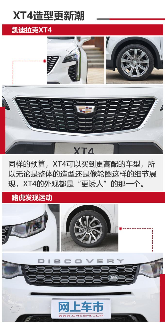 26万买豪华SUV 路虎发现运动/凯迪拉克XT4那款值-图5