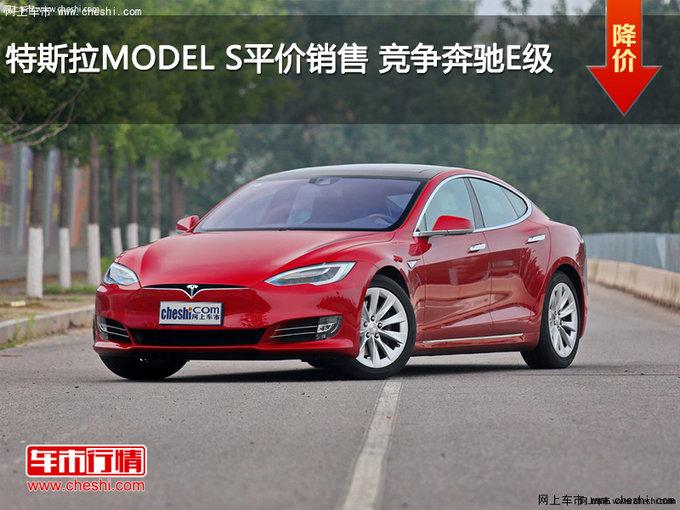 特斯拉MODEL S平价销售 竞争奔驰E级-图1
