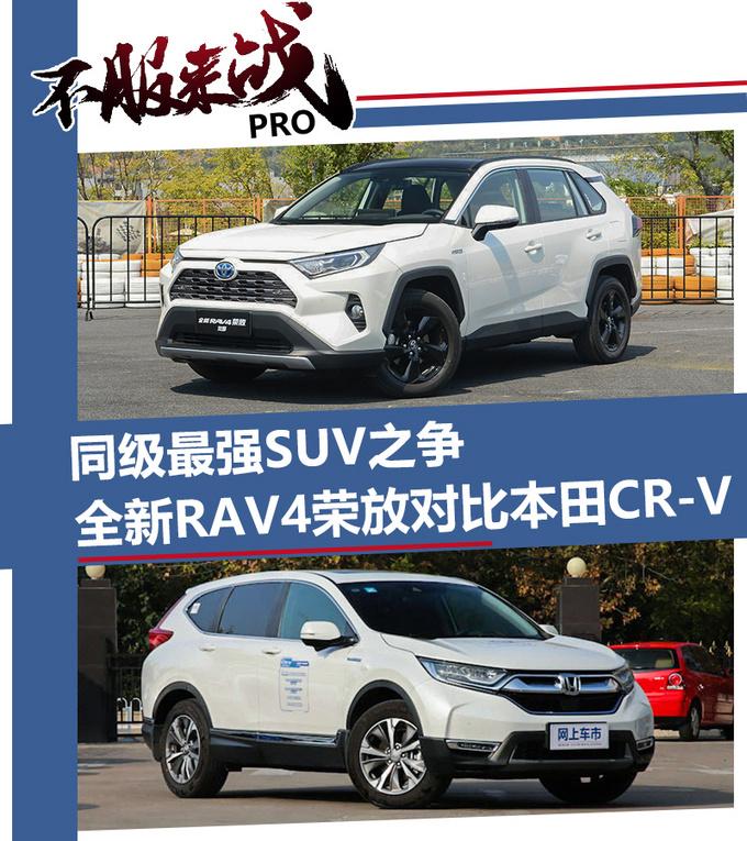 同级最强SUV之争全新RAV4荣放对比本田CRV-图1