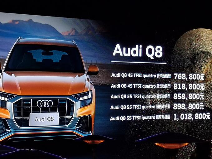 SUV家族新旗舰奥迪Q8正式上市 76.88万元起售-图2