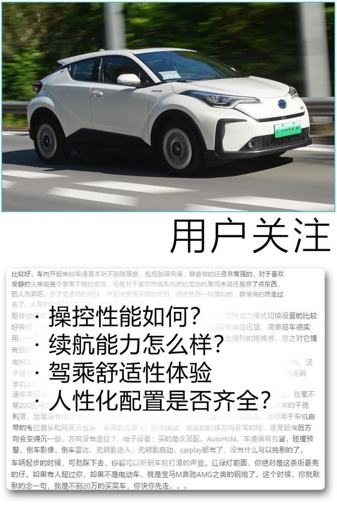 论纯电SUV的驾控表现 广汽丰田C-HR EV值得拥有-图5