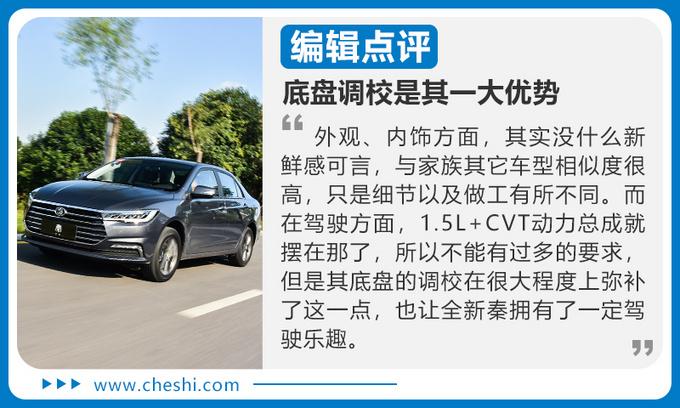 8万元买到的家轿就能这么强试驾全新秦CVT车型-图16
