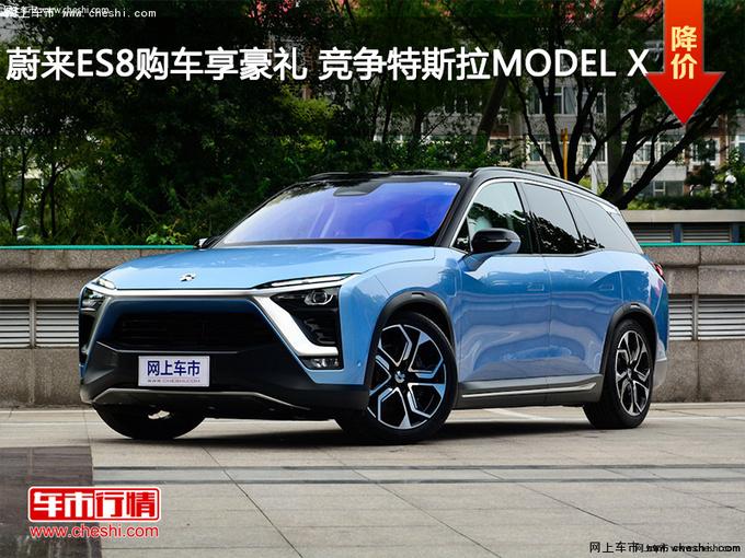 蔚来ES8购车享豪礼 竞争特斯拉MODEL X-图1