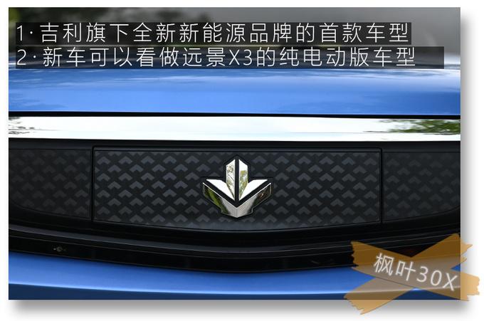 全新吉利新能源SUV不到7万就能买 还看啥比亚迪元-图5