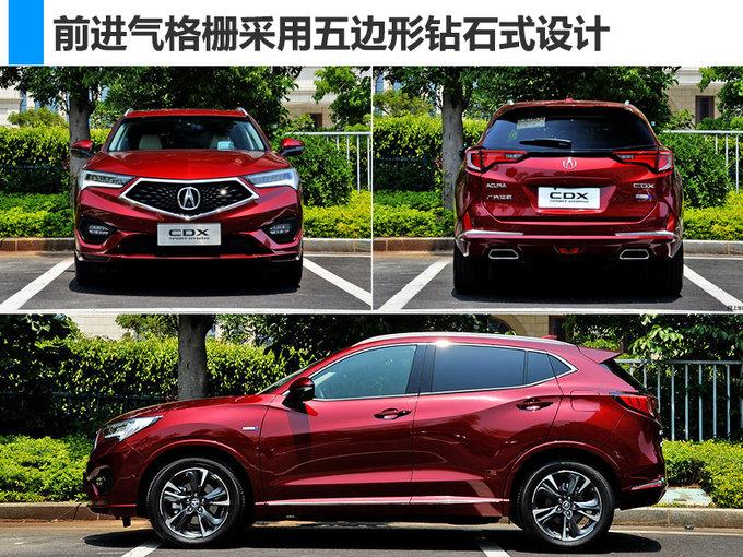 增21项配置/售价涨3万元 广汽讴歌CDX推新车型-图4